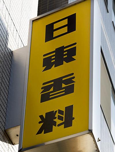 日東香料本社